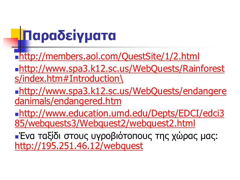 Σχεδίαση ενός WebQuest Ανάπτυξη Δημιουργία δικτυακού τόπου Σχεδιασμός υποστήριξης (scaffolding) Εμπλοκή μαθητών Εφαρμογή - αξιολόγηση
