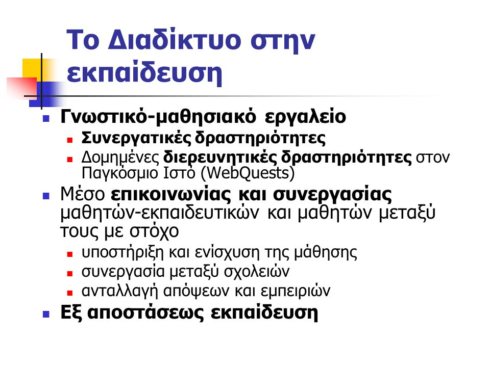 Σκοπός του δικτυακού τόπου Τύπος εκπαιδευτικός (.edu) κυβερνητικός (.gov) μη κερδοσκοπικού οργανισμού (.org) εμπορικός (.com) Προσωπικές ιστοσελίδες η ταυτότητα του συγγραφέα ή του διαχειριστή τους (;) Xώρα προέλευσης Περιεχόμενο και ύφος κατάλληλα για εκπαιδευτική χρήση να καλύπτουν εκπαιδευτικές ανάγκες και διδακτικούς στόχους