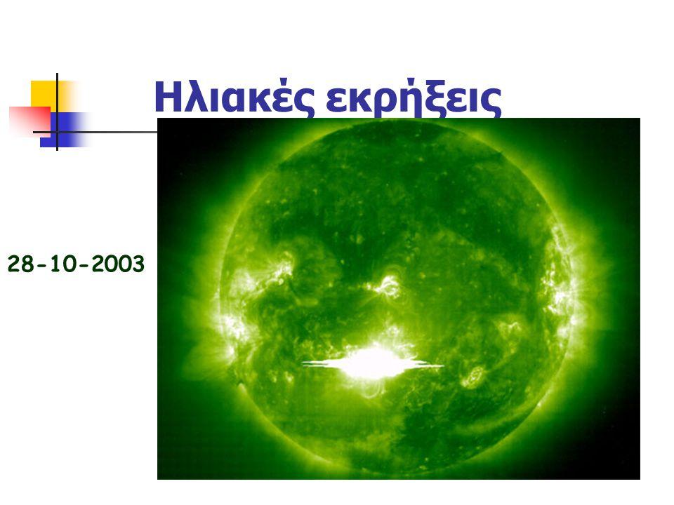 Ελεύθερα εκπαιδευτικά λογισμικά Celestia, http://www.shatters.net/celestiahttp://www.shatters.net/celestia Earth3D, http://www.earth3d.orghttp://www.earth3d.org Google Earth, http://earth.google.comhttp://earth.google.com EarthBrowser, http://www.earthbrowser.comhttp://www.earthbrowser.com Stellarium, http://www.stellarium.orghttp://www.stellarium.org Planetarium, http://www.asynx- planetarium.comhttp://www.asynx- planetarium.com FreeMind,http://freemind.sourceforge.nethttp://freemind.sourceforge.net