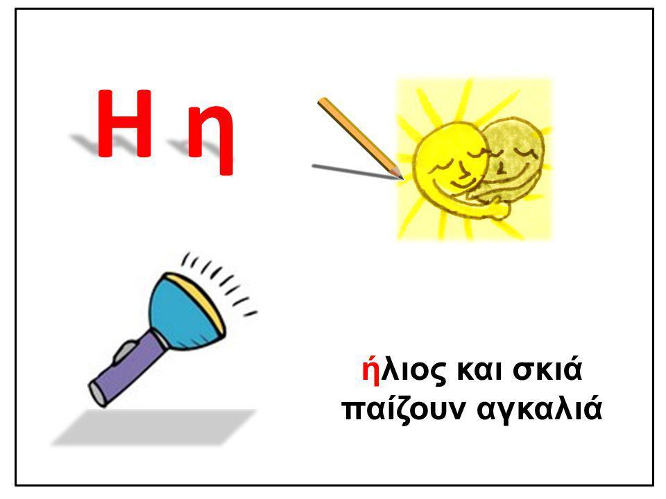 Η η Η η ήλιος και σκιά παίζουν αγκαλιά