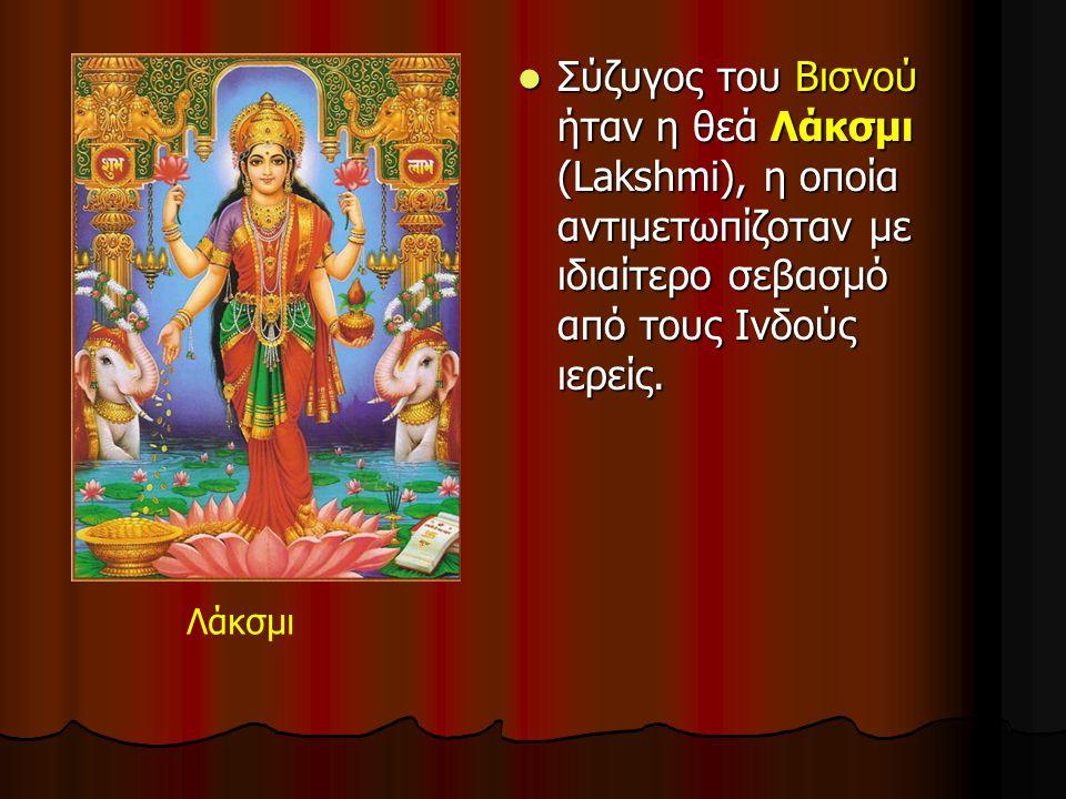 Σύζυγος του Βισνού ήταν η θεά Λάκσμι (Lakshmi), η οποία αντιμετωπίζοταν με ιδιαίτερο σεβασμό από τους Ινδούς ιερείς. Σύζυγος του Βισνού ήταν η θεά Λάκ