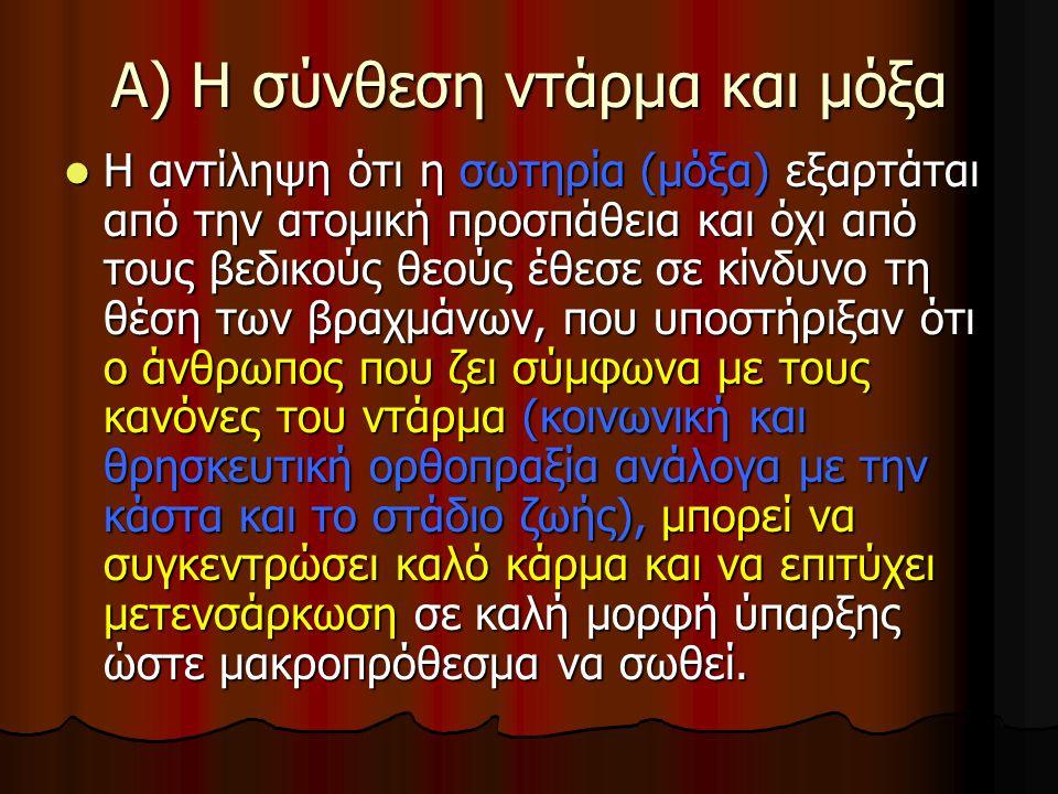 Α) Η σύνθεση ντάρμα και μόξα Η αντίληψη ότι η σωτηρία (μόξα) εξαρτάται από την ατομική προσπάθεια και όχι από τους βεδικούς θεούς έθεσε σε κίνδυνο τη