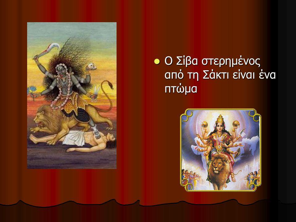 Ο Σίβα στερημένος από τη Σάκτι είναι ένα πτώμα Ο Σίβα στερημένος από τη Σάκτι είναι ένα πτώμα