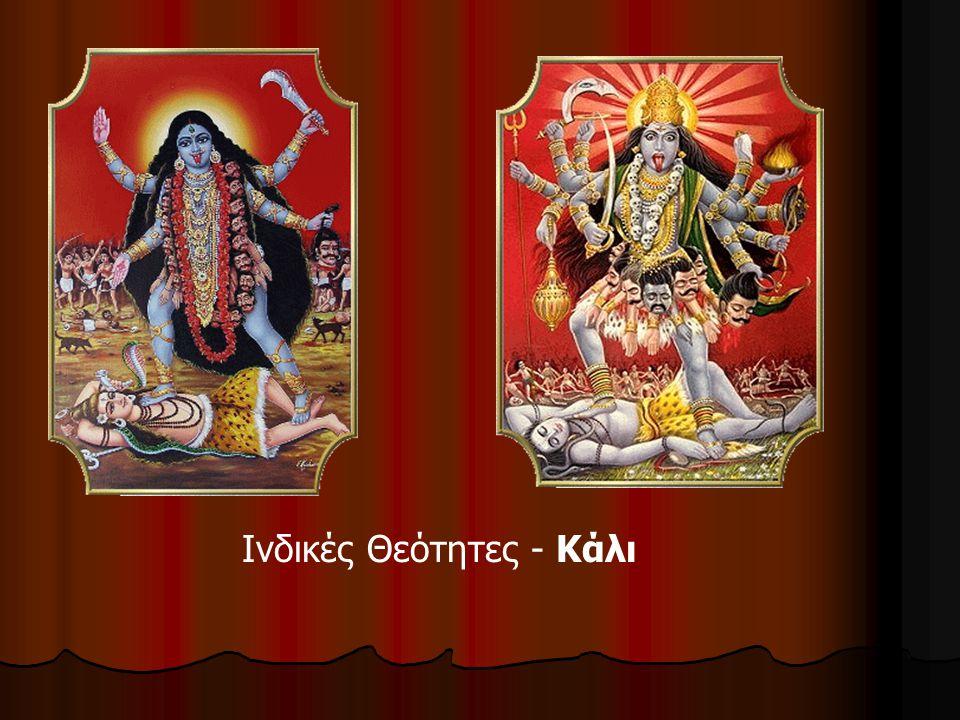 Ινδικές Θεότητες - Κάλι