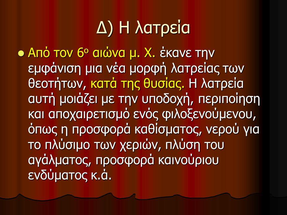 Δ) Η λατρεία Από τον 6 ο αιώνα μ. Χ. έκανε την εμφάνιση μια νέα μορφή λατρείας των θεοτήτων, κατά της θυσίας. Η λατρεία αυτή μοιάζει με την υποδοχή, π