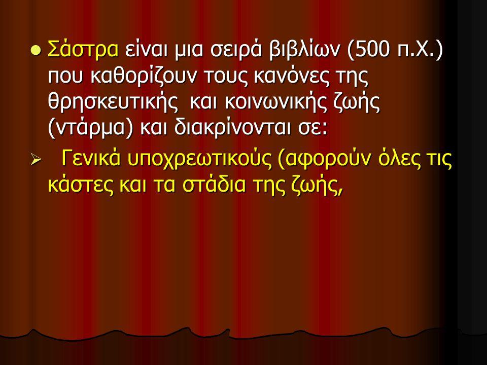 Σάστρα είναι μια σειρά βιβλίων (500 π.Χ.) που καθορίζουν τους κανόνες της θρησκευτικής και κοινωνικής ζωής (ντάρμα) και διακρίνονται σε: Σάστρα είναι