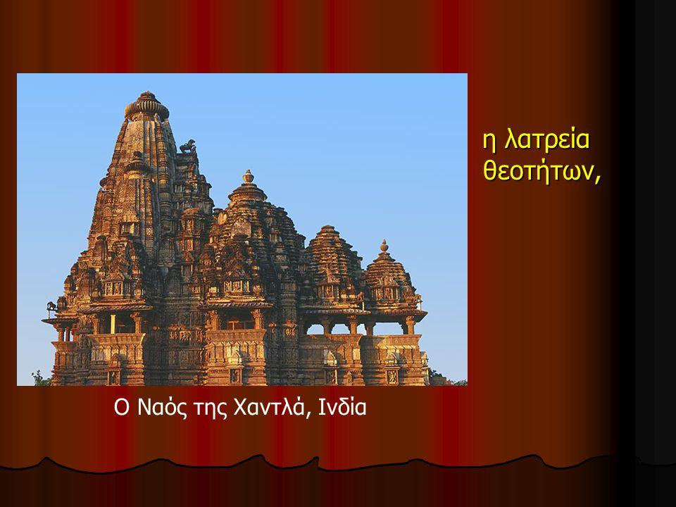 η λατρεία θεοτήτων, η λατρεία θεοτήτων, Ο Ναός της Χαντλά, Ινδία