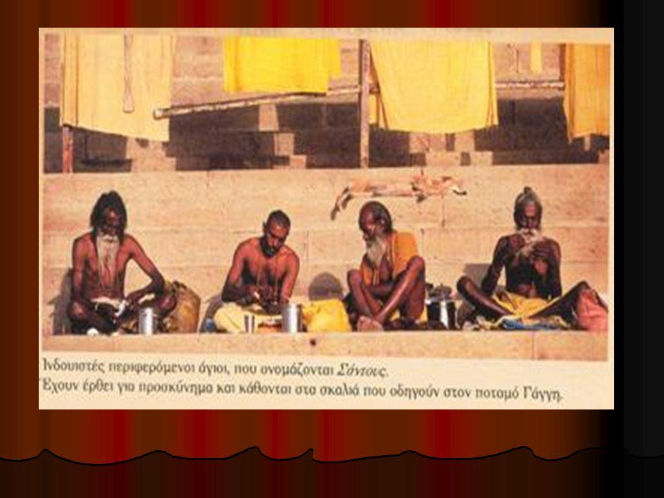 Εκφραστές αυτού του ανανεωτικού πνεύματος ήταν ο Ραμακρίσνα Παραμαχάνσα (1836 – 1886) και ο Μαχάτμα Γκάντι (1869 – 1948) που απελευθέρωσε την Ινδία από τη βρετανική κατοχή.