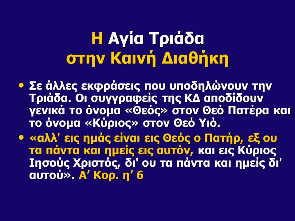 Η Αγία Τριάδα στην Καινή Διαθήκη Σε άλλες εκφράσεις που υποδηλώνουν την Τριάδα. Οι συγγραφείς της ΚΔ αποδίδουν γενικά το όνομα «Θεός» στον Θεό Πατέρα