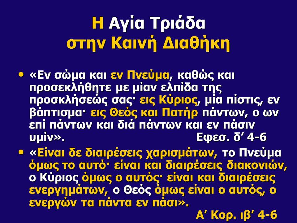 Η Αγία Τριάδα στην Καινή Διαθήκη «Εν σώμα και εν Πνεύμα, καθώς και προσεκλήθητε με μίαν ελπίδα της προσκλήσεώς σας· εις Κύριος, μία πίστις, εν βάπτισμ