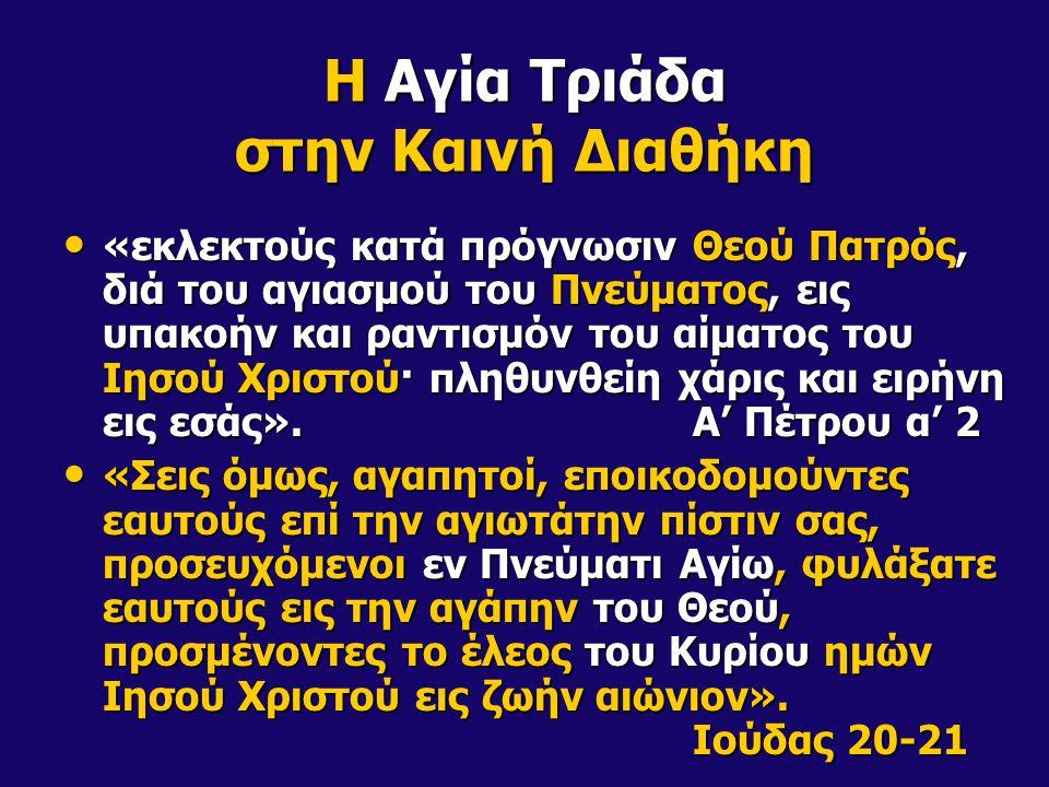 Η Αγία Τριάδα στην Καινή Διαθήκη «εκλεκτούς κατά πρόγνωσιν Θεού Πατρός, διά του αγιασμού του Πνεύματος, εις υπακοήν και ραντισμόν του αίματος του Ιησο