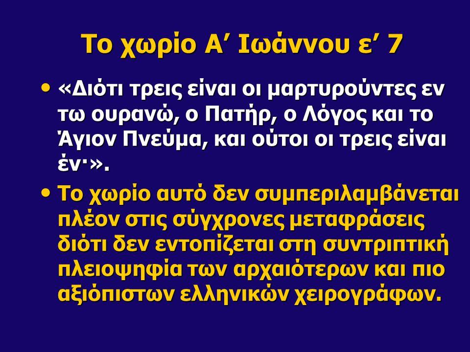 «Διότι τρεις είναι οι μαρτυρούντες εν τω ουρανώ, ο Πατήρ, ο Λόγος και το Άγιον Πνεύμα, και ούτοι οι τρεις είναι έν·». «Διότι τρεις είναι οι μαρτυρούντ
