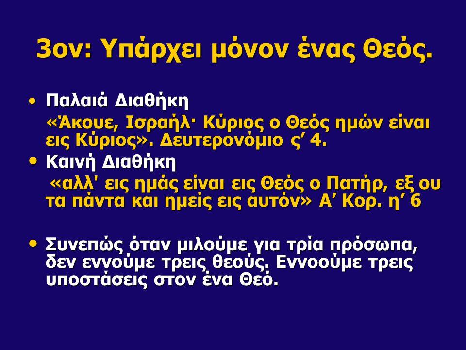 3ον: Υπάρχει μόνον ένας Θεός. Παλαιά ΔιαθήκηΠαλαιά Διαθήκη «Άκουε, Ισραήλ· Κύριος ο Θεός ημών είναι εις Κύριος». Δευτερονόμιο ς' 4. Καινή Διαθήκη Καιν