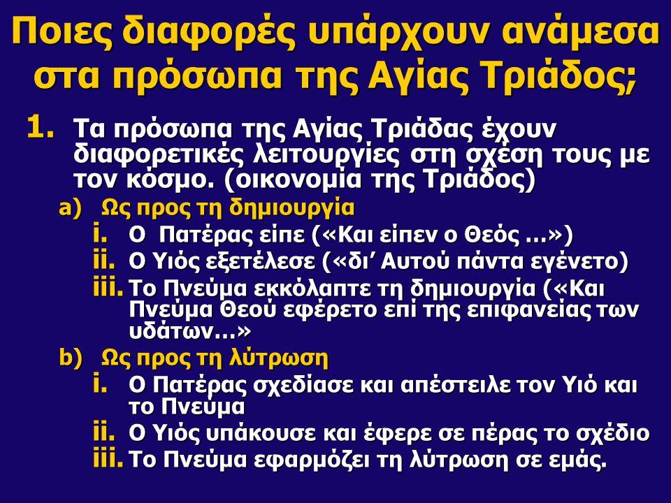 Ποιες διαφορές υπάρχουν ανάμεσα στα πρόσωπα της Αγίας Τριάδος; 1. Τα πρόσωπα της Αγίας Τριάδας έχουν διαφορετικές λειτουργίες στη σχέση τους με τον κό