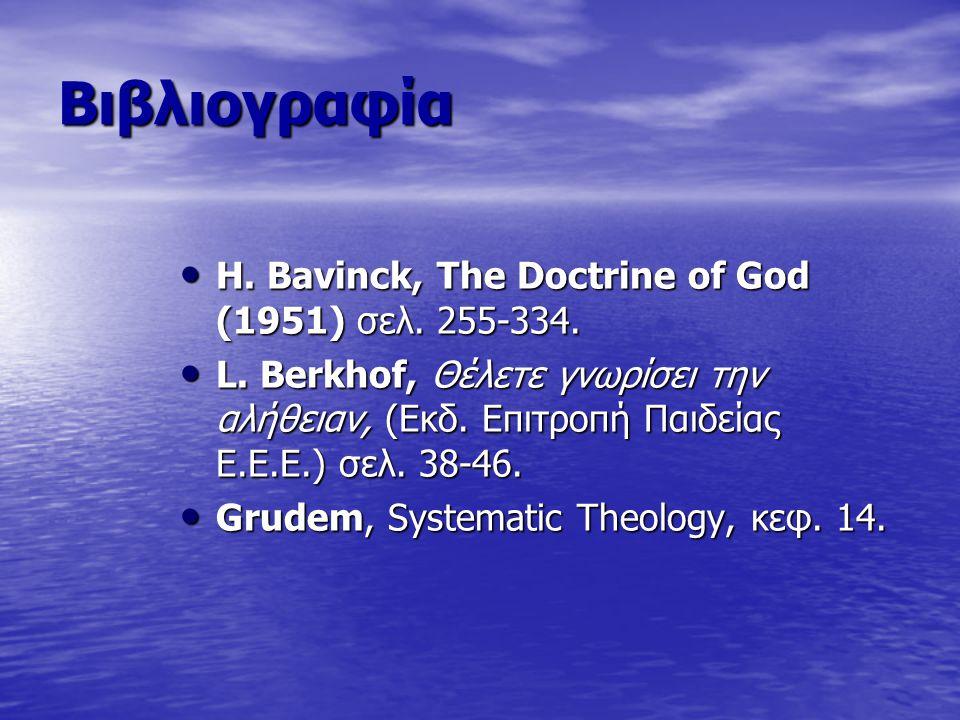 Βιβλιογραφία Η. Βavinck, The Doctrine of God (1951) σελ. 255-334. Η. Βavinck, The Doctrine of God (1951) σελ. 255-334. L. Berkhof, Θέλετε γνωρίσει την