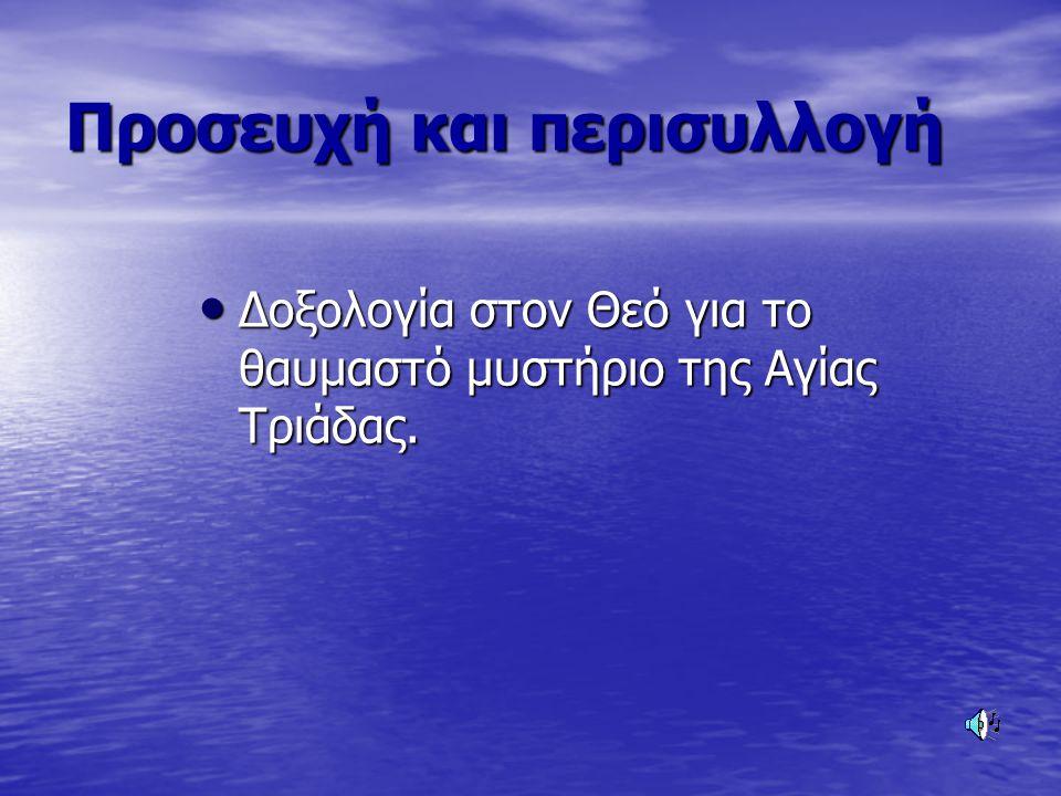 Προσευχή και περισυλλογή Δοξολογία στον Θεό για το θαυμαστό μυστήριο της Αγίας Τριάδας. Δοξολογία στον Θεό για το θαυμαστό μυστήριο της Αγίας Τριάδας.