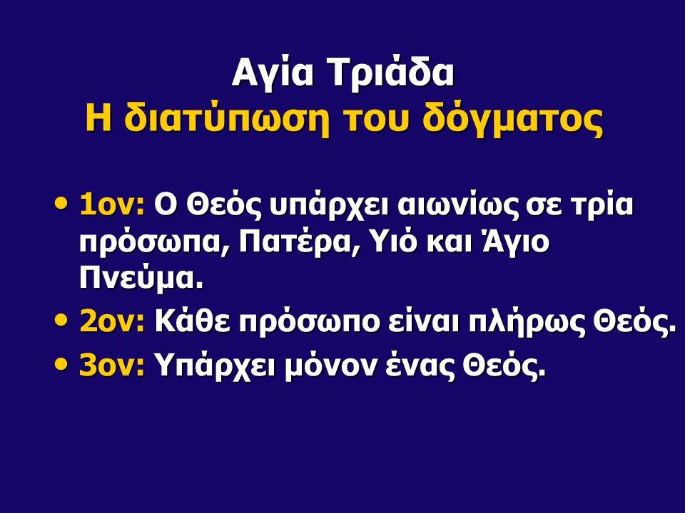 Αγία Τριάδα Η διατύπωση του δόγματος 1ον: Ο Θεός υπάρχει αιωνίως σε τρία πρόσωπα, Πατέρα, Υιό και Άγιο Πνεύμα. 1ον: Ο Θεός υπάρχει αιωνίως σε τρία πρό