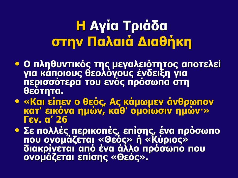 Η Αγία Τριάδα στην Παλαιά Διαθήκη Ο πληθυντικός της μεγαλειότητος αποτελεί για κάποιους θεολόγους ένδειξη για περισσότερα του ενός πρόσωπα στη θεότητα.
