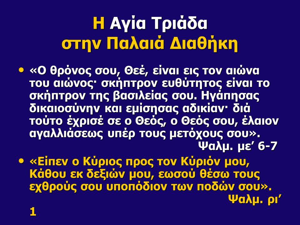 Η Αγία Τριάδα στην Παλαιά Διαθήκη «Ο θρόνος σου, Θεέ, είναι εις τον αιώνα του αιώνος· σκήπτρον ευθύτητος είναι το σκήπτρον της βασιλείας σου. Ηγάπησας
