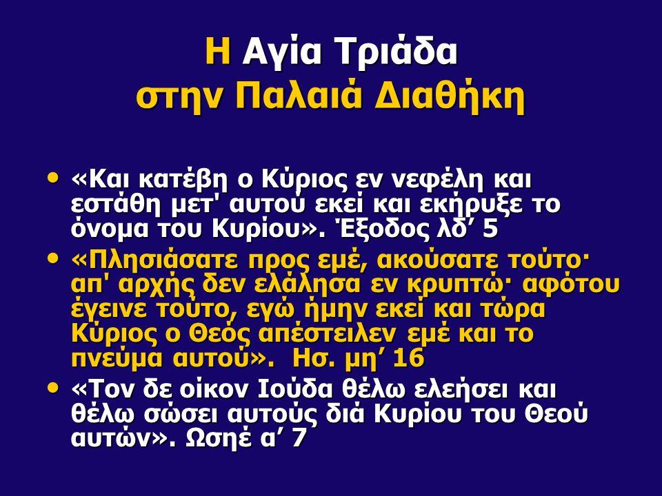 Η Αγία Τριάδα στην Παλαιά Διαθήκη «Και κατέβη ο Κύριος εν νεφέλη και εστάθη μετ' αυτού εκεί και εκήρυξε το όνομα του Κυρίου». Έξοδος λδ' 5 «Και κατέβη
