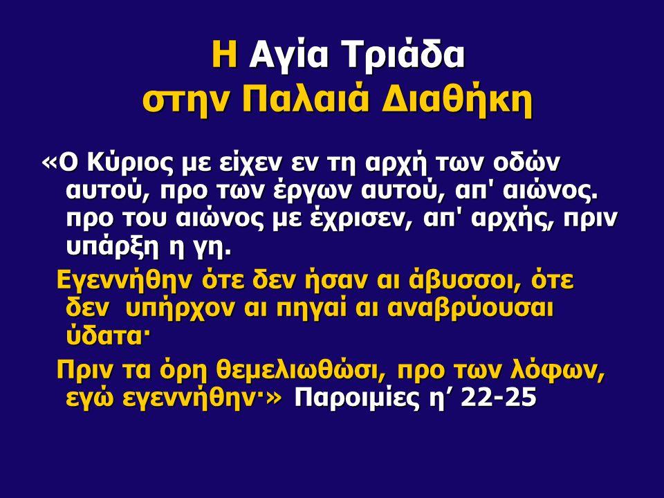 Η Αγία Τριάδα στην Καινή Διαθήκη Στη βάπτιση του Χριστού Στη βάπτιση του Χριστού «Και βαπτισθείς ο Ιησούς ανέβη ευθύς από του ύδατος· και ιδού, ηνοίχθησαν εις αυτόν οι ουρανοί, και είδε το Πνεύμα του Θεού καταβαίνον ως περιστεράν και ερχόμενον επ αυτόν· και ιδού φωνή εκ των ουρανών, λέγουσα· Ούτος είναι ο Υιός μου ο αγαπητός, εις τον οποίον ευηρεστήθην».