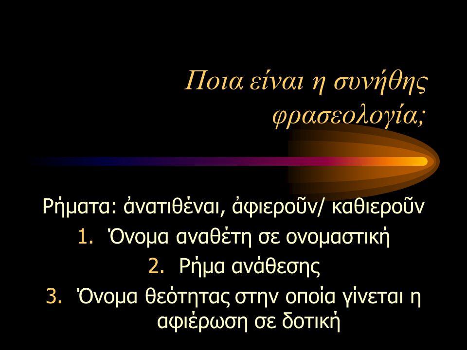 Ποια είναι η συνήθης φρασεολογία; Ρήματα: ἀνατιθέναι, ἀφιεροῦν/ καθιεροῦν 1.Όνομα αναθέτη σε ονομαστική 2.Ρήμα ανάθεσης 3.Όνομα θεότητας στην οποία γί