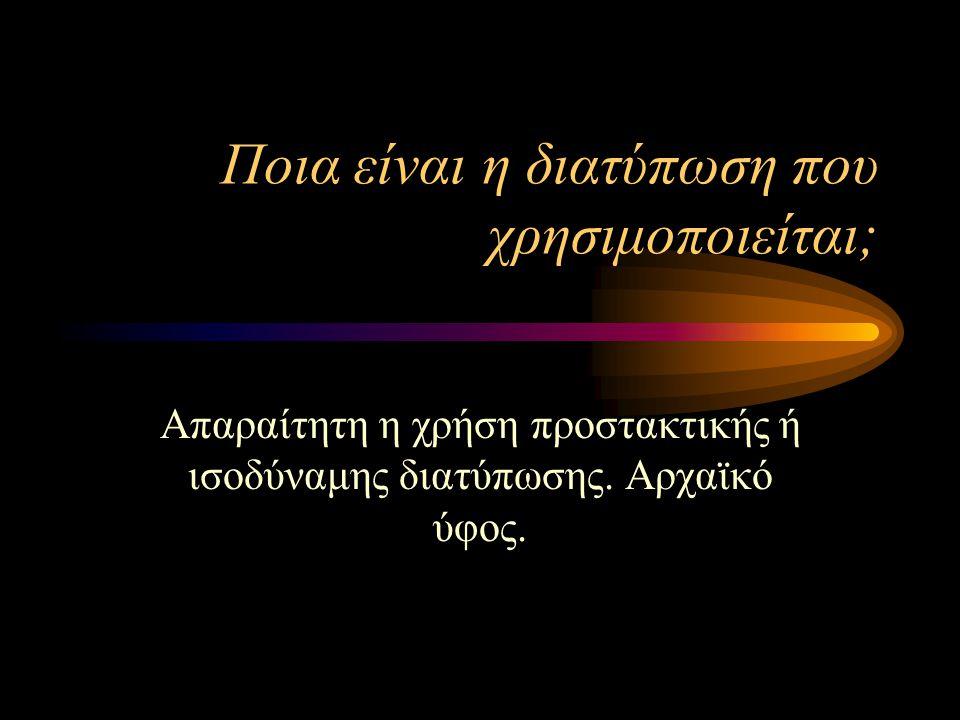 Μια δημόσια αναθηματική επιγραφή …είναι η περίφημη αναθηματική επιγραφή των Ελλήνων στους Δελφούς μετά τη μάχη των Πλαταιών (ψάξε το πού βρίσκεται σήμερα!)
