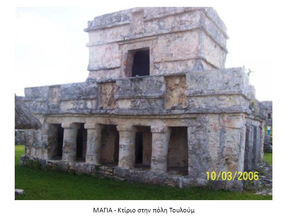 ΜΑΓΙΑ – Πυραμίδα