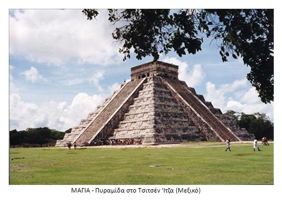 ΜΑΓΙΑ – Αστεροσκοπείο στο Τσιτσέν Ιτζα (Μεξικό)