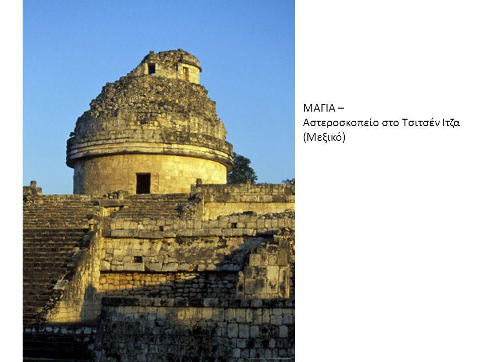 ΜΑΓΙΑ – αρχαιολογικός χώρος στο Palenque