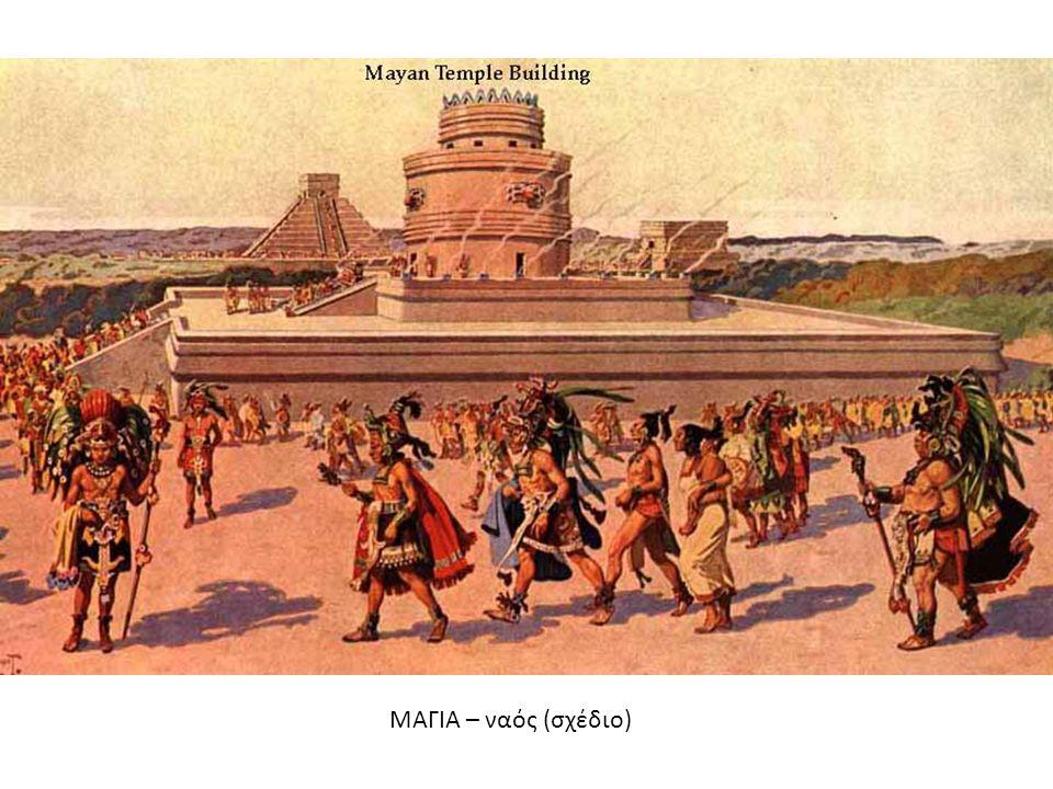 ΜΑΓΙΑ – Λίθινη εγχάρακτη στήλη, ίσως ημερολόγιο. Στο κέντρο ο ήλιος.
