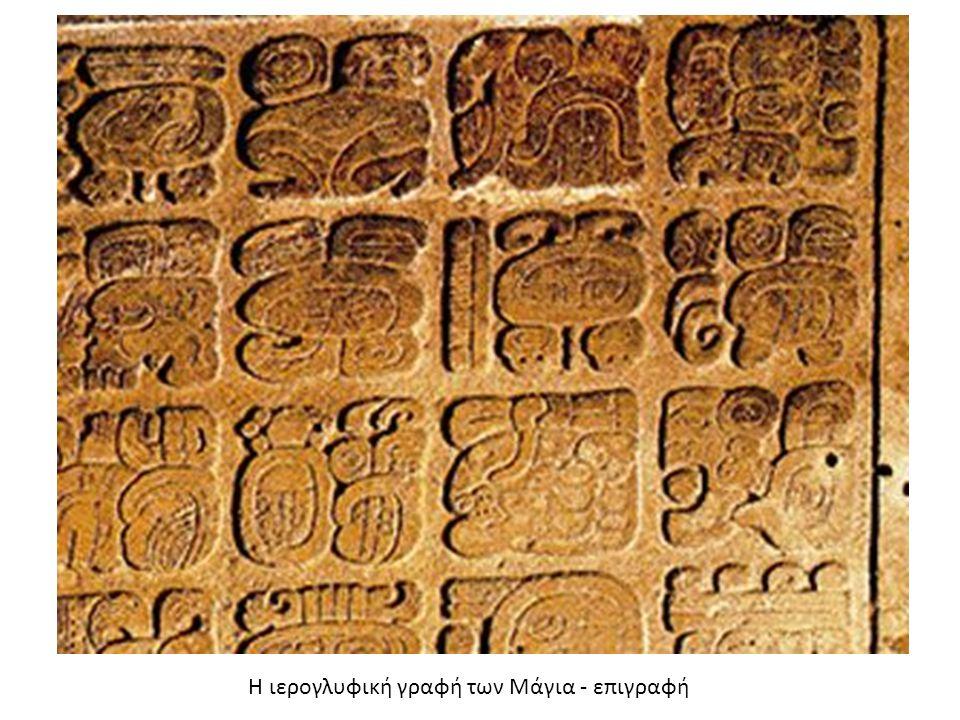 Η ιερογλυφική γραφή των Μάγια - επιγραφή
