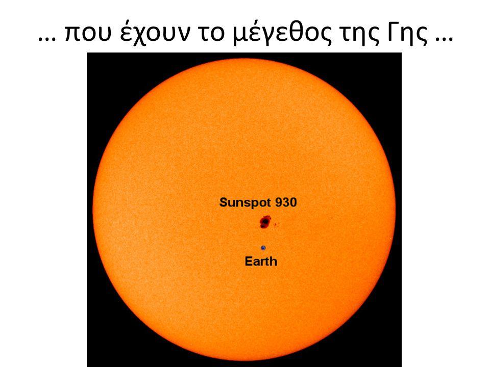 … που έχουν το μέγεθος της Γης …