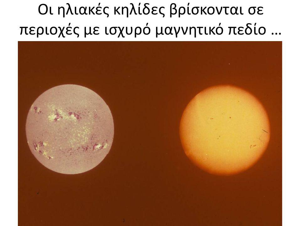 Οι ηλιακές κηλίδες βρίσκονται σε περιοχές με ισχυρό μαγνητικό πεδίο …