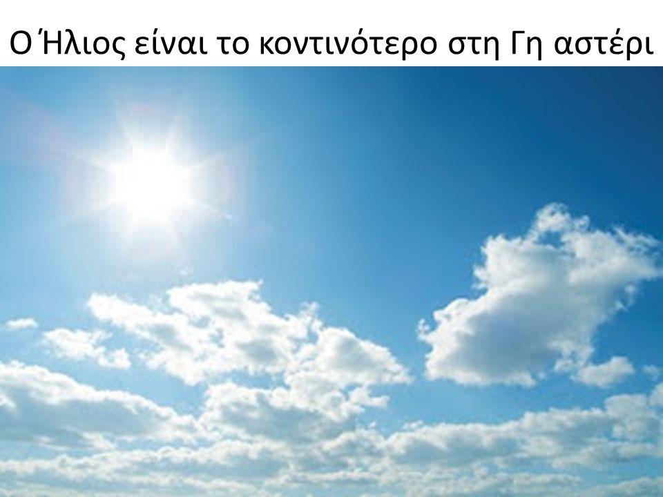 Ο Ήλιος είναι το κοντινότερο στη Γη αστέρι