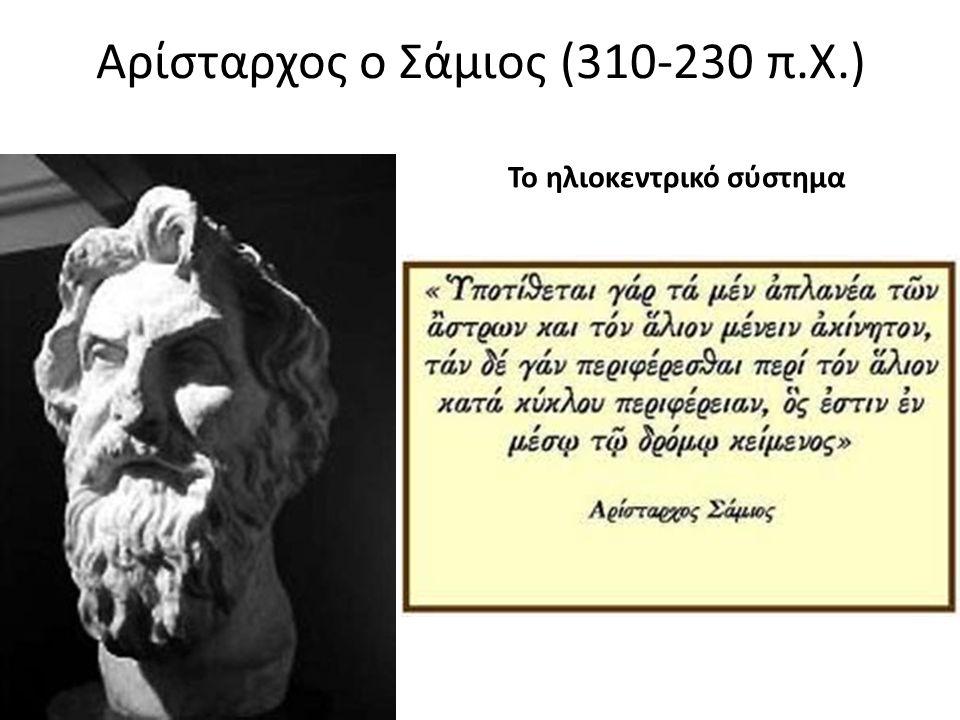 Αρίσταρχος ο Σάμιος (310-230 π.Χ.) Το ηλιοκεντρικό σύστημα