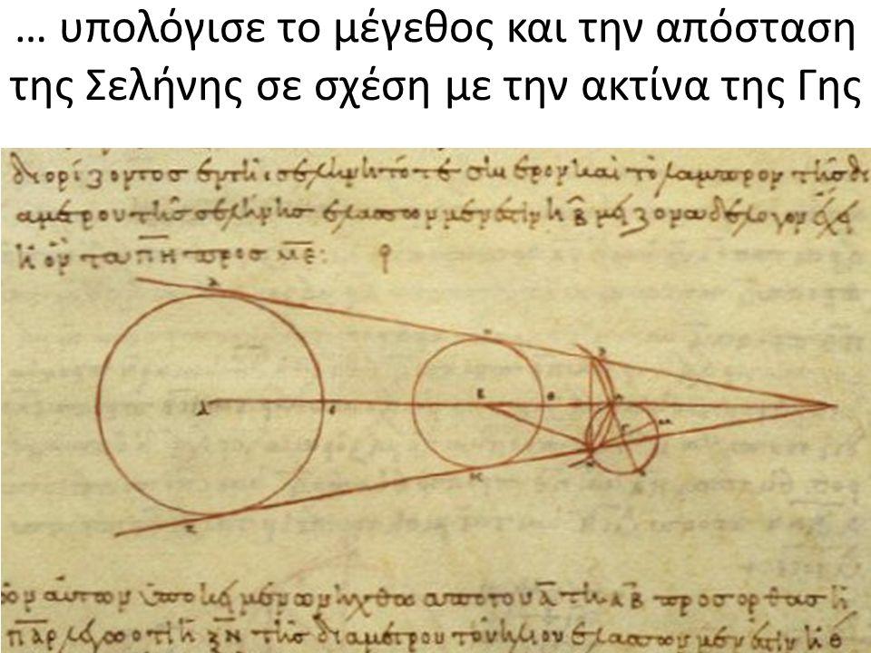 … υπολόγισε το μέγεθος και την απόσταση της Σελήνης σε σχέση με την ακτίνα της Γης