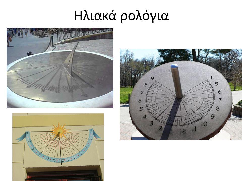 Ηλιακά ρολόγια