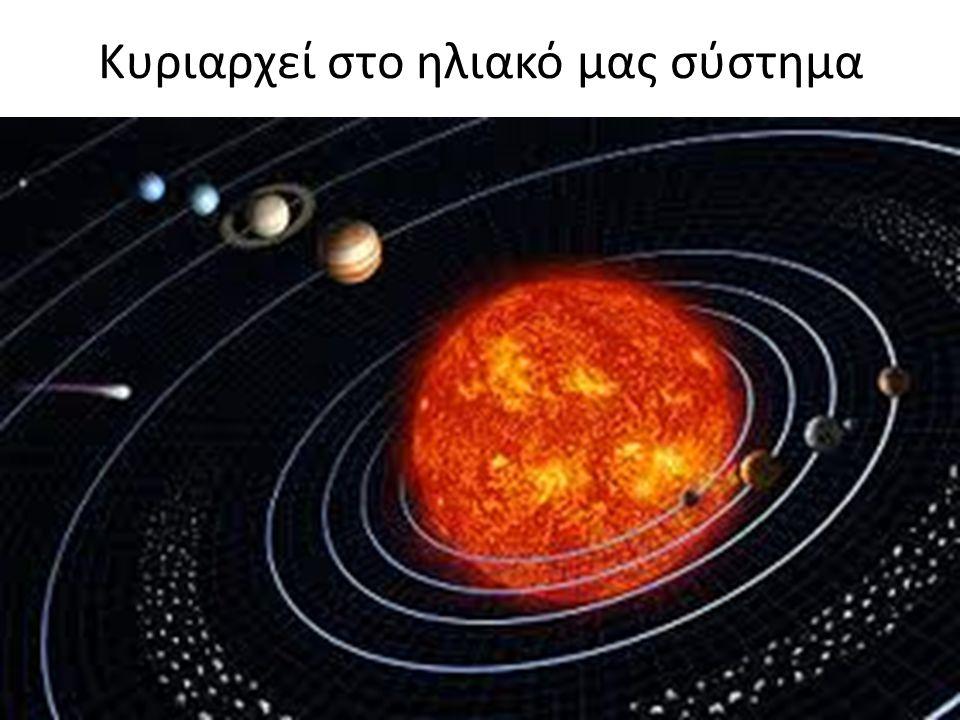 Κυριαρχεί στο ηλιακό μας σύστημα