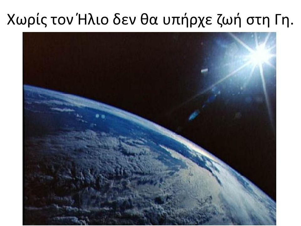 Χωρίς τον Ήλιο δεν θα υπήρχε ζωή στη Γη.