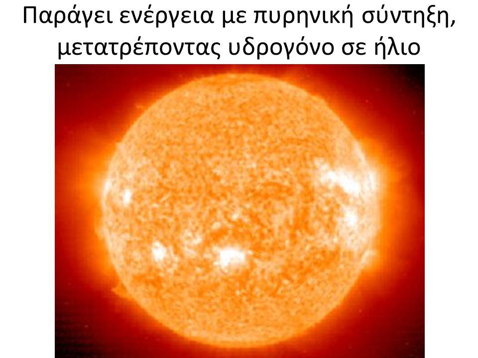 Παράγει ενέργεια με πυρηνική σύντηξη, μετατρέποντας υδρογόνο σε ήλιο