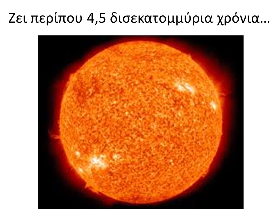 Ζει περίπου 4,5 δισεκατομμύρια χρόνια…