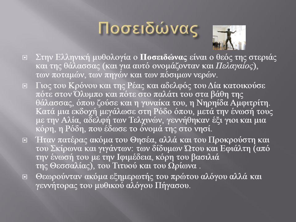 Στην ελληνική μυθολογία φέρεται ως πρωτότοκος γιος του Πόντου και της Γαίας ( Ησίοδος ) και κατ΄ άλλους του Ωκεανού και της Τηθύος.