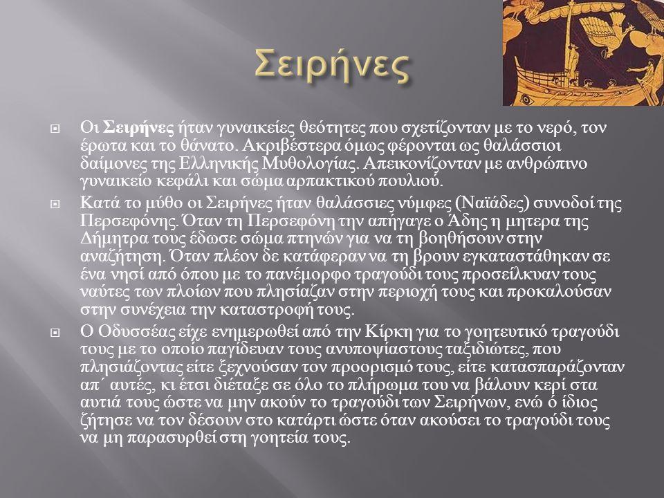  Οι Σειρήνες ήταν γυναικείες θεότητες που σχετίζονταν με το νερό, τον έρωτα και το θάνατο.