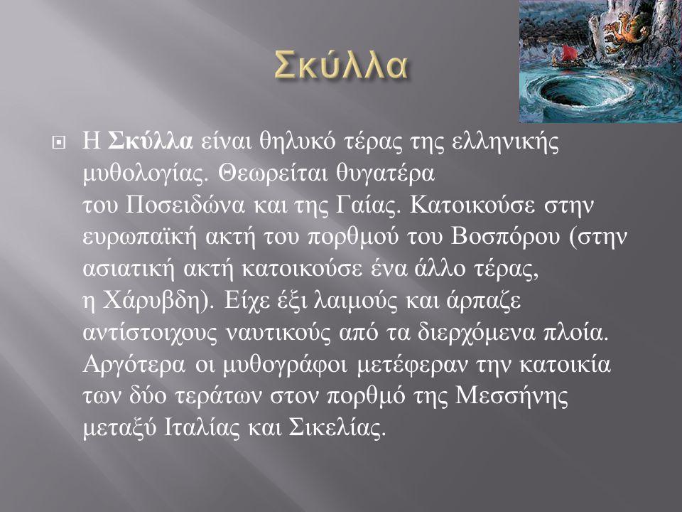  Η Σκύλλα είναι θηλυκό τέρας της ελληνικής μυθολογίας.