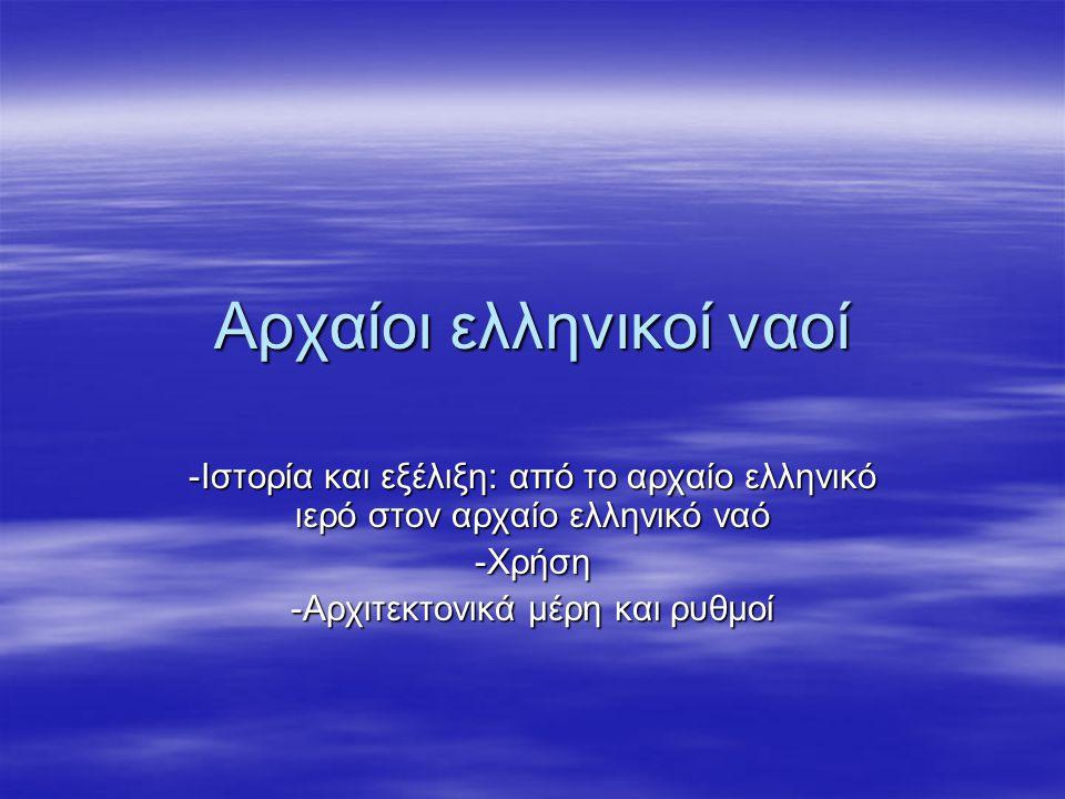 Ιστορία και εξέλιξη από το αρχαίο ελληνικό ιερό στον αρχαίο ελληνικό ναό  Οι πρώτοι ελληνικοί ναοί των οποίων σώζονται σήμερα τα ερείπια ανάγονται στον 8ο περίπου π.Χ.