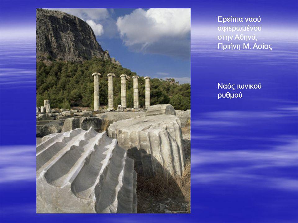 Ερείπια ναού αφιερωμένου στην Αθηνά, Πριήνη Μ. Ασίας Ναός ιωνικού ρυθμού