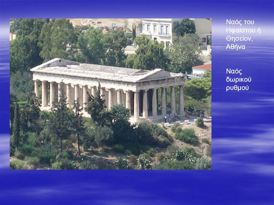 Ναός του Ηφαίστου ή Θησείον, Αθήνα Ναός δωρικού ρυθμού
