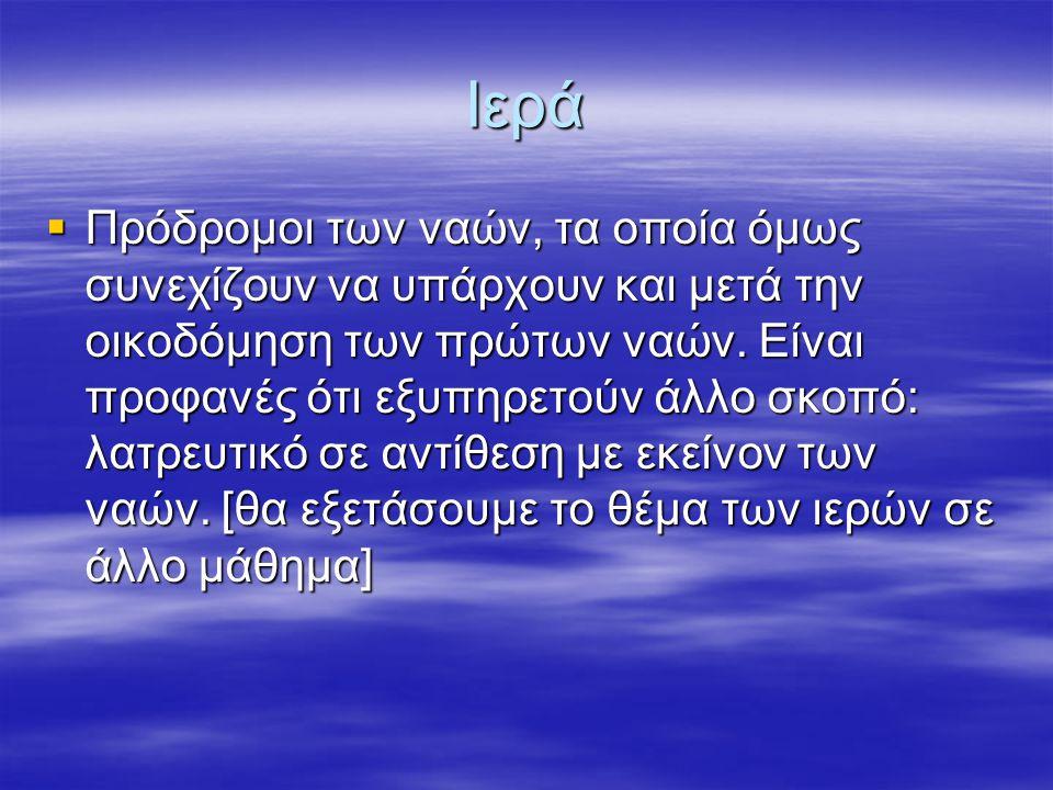 Ποιος είναι ο αρχαιότερος ναός σε ελληνικό έδαφος για τον οποίο έχουμε γραπτές μαρτυρίες ή αρχαιολογικά τεκμήρια;  Ο ναός της Ήρας στη Σάμο (Ηραίον)  Ο ναός του Απόλλωνα στο Θέρμο της Αιτωλίας  Ναοί (;) του μινωνικού και μυκηναϊκού κόσμου