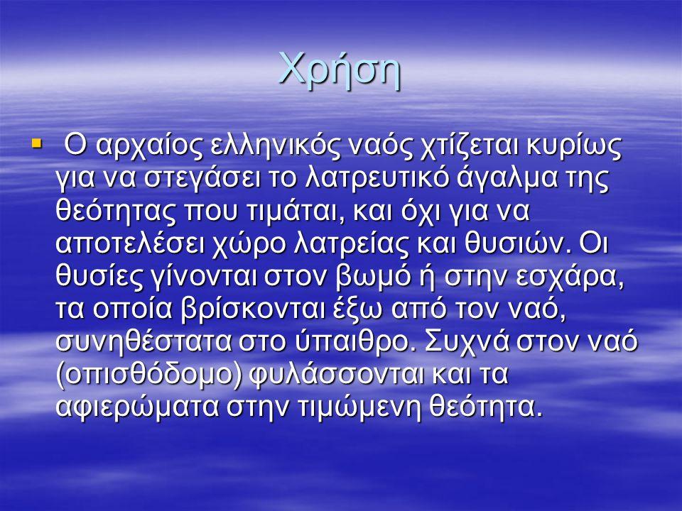 Χρήση  Ο αρχαίος ελληνικός ναός χτίζεται κυρίως για να στεγάσει το λατρευτικό άγαλμα της θεότητας που τιμάται, και όχι για να αποτελέσει χώρο λατρείας και θυσιών.